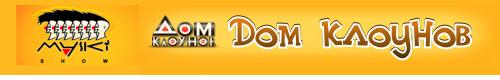 лого одесского дома клоунов