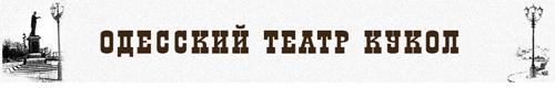 логотип куколного театра