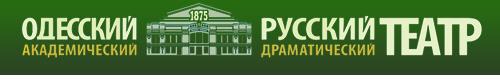 логотип русского театра