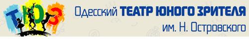 логотип театра юного зрителя