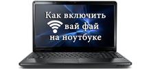 Как включить wi fi на ноутбуке