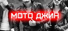 Мужские и женские мотоциклетные кожаные куртки