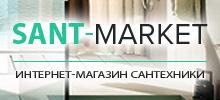 Магазин сантехники в Одессе - «SANT-MARKET»