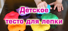 Наборы теста для лепки для детей