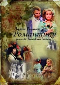 «Романтики»