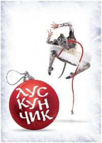 балеты «Кармен TV» и «Щелкунчик» (Kyiv Modern Ballet)