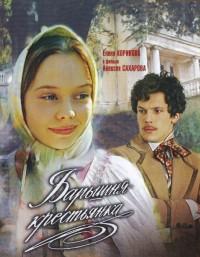 Фильм Алексея Сахарова (1995 г.)