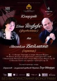 Дина Йоффе и Михаил Вайман