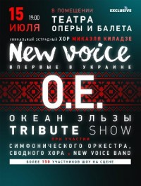 эстрадный хор Микаэля Киладзе «New Voice»