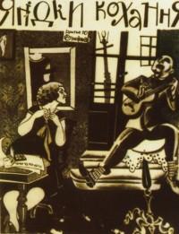 Ягодка любви (1926 г.)