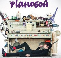 группа «Pianoбой»