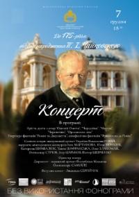 концерт к 175-летию со дня рождения П.И.Чайковского