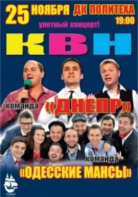 концерт команд КВН. Одесские мансы VS Днепр
