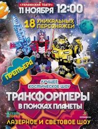космическое шоу «Трансформеры в поисках планеты!»