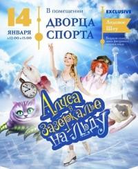 ледовое шоу-спектакль «Алиса в Зазеркалье»