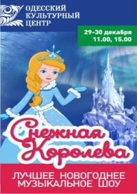 музыкальное шоу «Снежная королева»