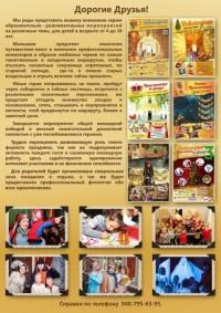 «Новогодние приключения во дворце» для детей от 6 до 10 лет