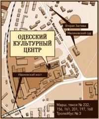 Одесский культурный центр схема зала и карта проезда