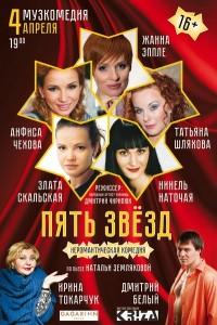 Премьера!! неромантическая комедия «Пять звезд»