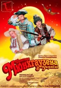 Пригоди Мюнхаузена в Україні