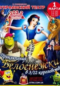 «Приключения Белоснежки в  3/12 королевстве»
