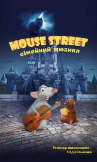 семейный мюзикл «Mouse street»