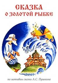 Сказка о золотой рыбке