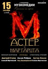 спектакль-чтение «Мастер и Маргарита»