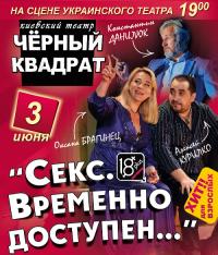 театр Черный квадрат «Секс. Временно доступен»