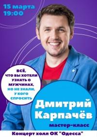 тренинги Дмитрия Карпачева