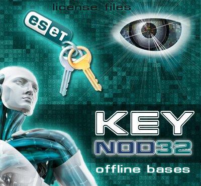 Скачать активацию, регистрацию, ключ, код для антивирусов ...