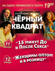 комедия «Женщины оптом и в розницу»
