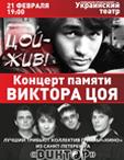 «Концерт памяти Виктора Цоя»