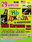 «Международный день джаза» филармония