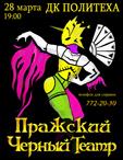 «Пражский черный театр»