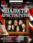 комедия «Шалости аристократов»