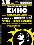 Виктор Цой «Симфоническое КИНО»