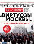 «В.Спиваков и Виртуозы Москвы»