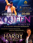 «Hardy Orchestra» с программой «Queen Forever»