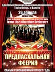 «Большой бал в Опере» Franz Liszt Chamber Orchestra