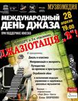 «Международный день джаза» музкомедия