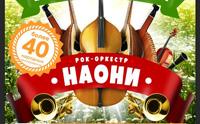 «НАОНИ» - рок-оркестр народных инструментов Украины