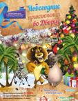 «Новогодние приключения во дворце» для детей от 4  до 5 лет