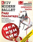 «Щелкунчик» - KYIV MODERN BALLET