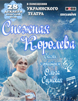 «Снежная Королева. Сказки с оркестром»