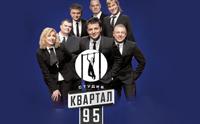«Студия Квартал – 95»