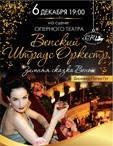 «Венский Штраус оркестр»