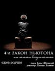 «4-й закон Ньютона, или монологи бессознательного»