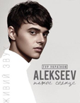 ALEKSEEV (Алексеев) Тур