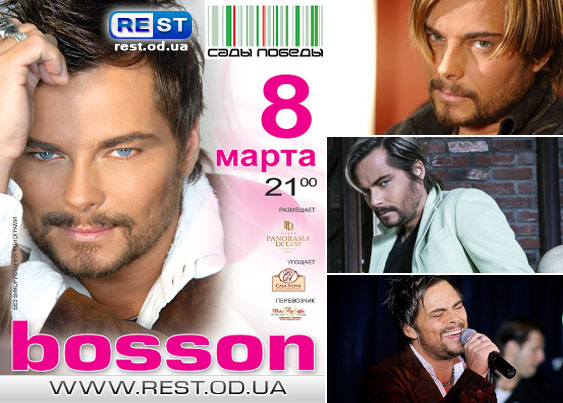 Bosson (Боссон)